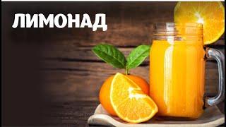 Лимонад видео рецепт | простые рецепты от Дании