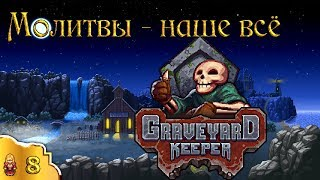 Молитвы - наше всё эпизод 8 Graveyard Keeper (стрим)