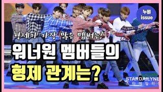 [이슈] 워너원 멤버들의 형제 관계는 어떻게 될까? | issue | 누비 NuBi