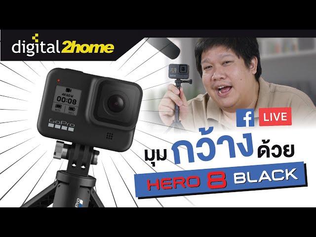 Live Facebook Youtube ด้วย GoPro HERO8 ง่ายๆ ไม่ต้องกลัวแบตเตอรี่หมด
