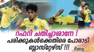 ജയിക്കേണ്ട മത്സരം സമനിലയിൽ | Kerala blasters vs odisha fc match review |