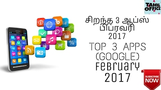 Top 3 Playstore Apps -2017-Feb (Google Apps) | Android Tips | Tamil Office