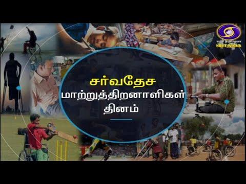 08.12.2019 (வெளிச்சம்) சர்வேதேச மாற்றுத்திறனாளிகள்  தினம்  #PodhigaiTamilNews #பொதிகைசெய்திகள்