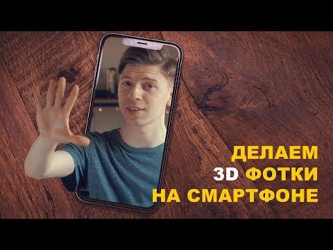 3D ФОТОГРАФИЯ! Как сделать 3D снимок на любом смартфоне