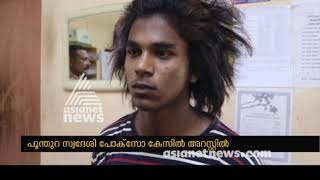 Dance teacher arrested on charges of raping student | FIR 13 NOV 2018