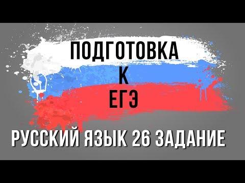 Подготовка к ЕГЭ по русскому языку. Разбор задания 26