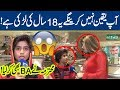 You Won't Believe This Girl is 18-year-old | Bhoojo To Jeeto - Lahore News HD