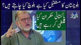 Harf E Raz With Orya Maqbol Jan   9 January 2018   Neo News