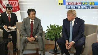 日米首脳 北朝鮮問題で韓国と協力していく事で一致(19/08/26)