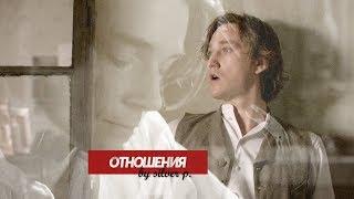   Ставрогин & Верховенский - Фред & Мэлс   Отношения