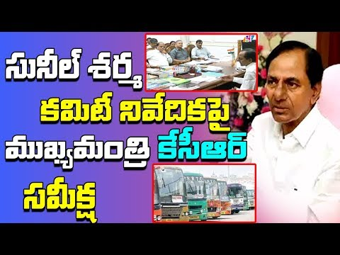 Telangana Chief Minister KCR Review Meeting on Sunil Sharma Committee on TSRTC | GT TV