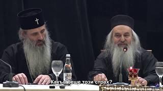 Старецa Софроний Сахаров и децата