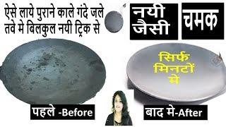 ऐसे लाये पुराने काले गंदे जले तवे मे बिलकुल नयी जैसी चमक-How To Clean Burnt Iron Tawa easily-