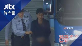 박근혜 국정농단·특활비 파기환송심서 징역 35년 구형 / JTBC 뉴스룸