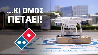 Domino's Drone Delivery... κι όμως πετάει!