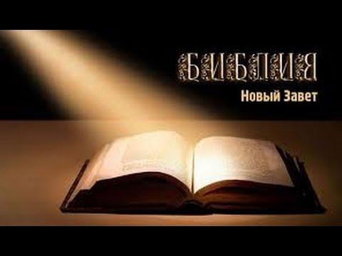 ☨Библия Евангелие от