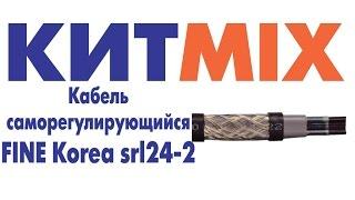 Нагревательный саморегулирующийся кабель Fine Korea srl24-2