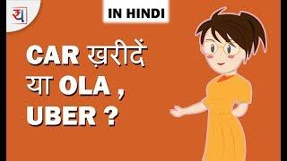 Buy Car vs Uber/Ola? | Rent or Buy a Car in Hindi | Nayi Car Ya Taxi Se Travel?