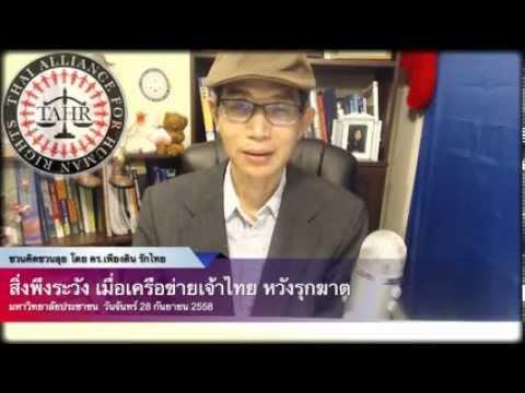 สิ่งพึงระวัง เมื่อเครือข่ายเจ้าไทย...