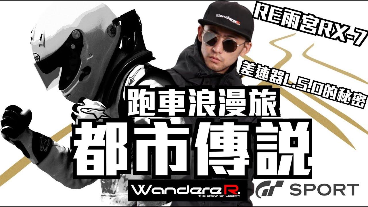 [ WandereR Gaming ]  Gran Turismo SPORT 只是半成品?? 跑車浪漫旅 都市傳說  ??? 差速器竟然是關鍵???  Grip VS Drift 大實測   (下)