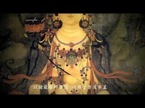 普賢菩薩行願品The King of Aspirations by Bodhisattva Samantabhadra(祈菩行)