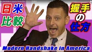 【日米比較】日本人とアメリカ人の握手の仕方の違い Modern Handshaking in America Steve's POV スティーブ的視点