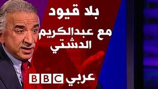 بلا قيود مع  د. عبد الحميد دشتي عضو مجلس الأمة الكويتي