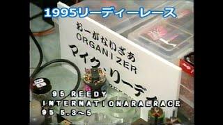 1995リーディーレース http://goo.gl/HECQLN ☆ワニマックスTVチャンネル...
