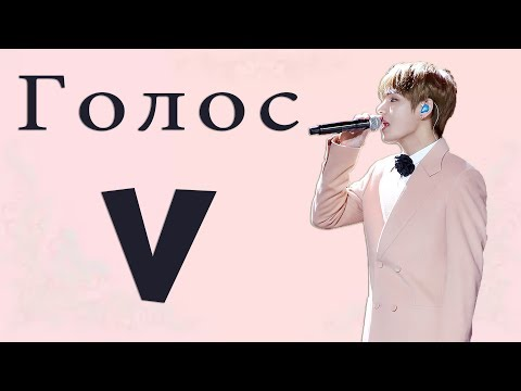 Голос Ким Тэхёна [V] I KimTaehyungs [V]  Voice Compilation