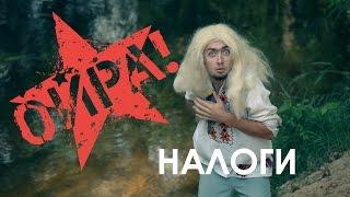 ОЙРА! - НАЛОГИ [official video](, 2015-08-11T14:06:57.000Z)