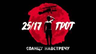 25 17 и ГРОТ Солнцу навстречу мини альбом 2016