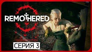 ЧЕЛОВЕК-МОТЫЛЕК ● Remothered: Tormented Fathers #3