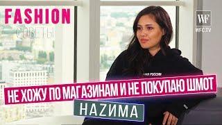 Cover images Наzима о стиле, личной жизни и карьере | Fashion советы