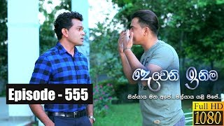 Deweni Inima | Episode 555 25th March 2019
