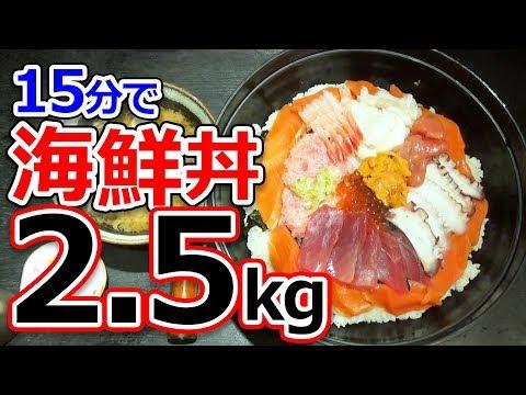 【大食い】超デカ盛り海鮮丼(2.5kg)15分チャレンジ!!【MAXメテオ】