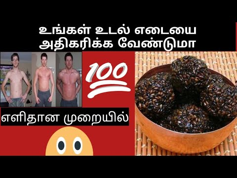 How to gain weight fast in tamil 2020-naturaly Every day uses