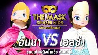 THE MASK SINGER KIDS หน้ากากเด็กแฝด   อันนาVSเอลซ่า