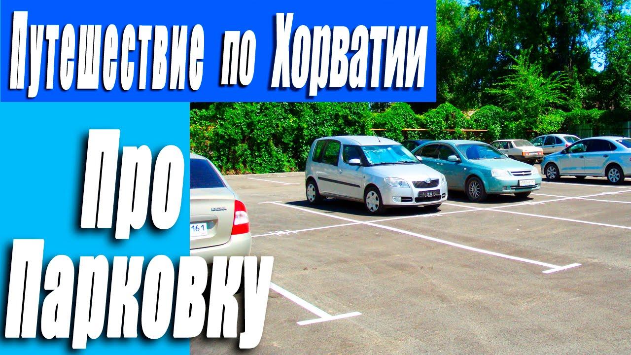Путешествие. Про парковку в Загребе. Хорватия.