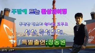 트로트신동 ★정동원★특별한 선상무대공연 / 부산 팬스타 원나잇 크루즈 특별초대 선상 공연