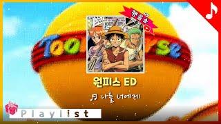 투니버스 엔딩 OST 모음 | 뭉클해지는 추억의 만화주…