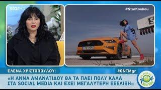 Στη Φωλιά των Κου Κου - 13.12.2018 - Καλεσμένες η  Έλενα Χριστοπούλου & η Ζενεβιέβ Μαζαρί!