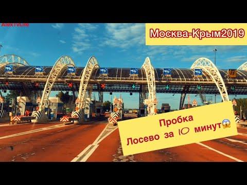 В КРЫМ на АВТО Трасса М-4 СБОРЫ ЦЕНЫ ПРОБКА В ЛОСЕВО ЗА 10 ШОК РАСХОД ТОПЛИВА