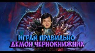 Демон Чернокнижник Джеки Чана. Играй правильно!)