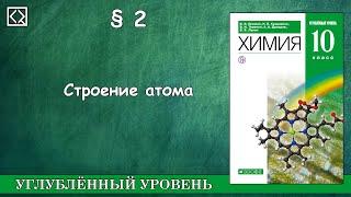 10 класс § 2