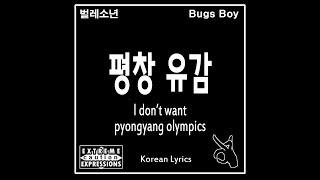 평창 유감 / 벌레소년