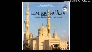 அஸ்ஸலாமு அலைக்கும் அல்லாஹ்வின் தூதரே - Assalamu Alaikum - Nagore Hanifa Songs