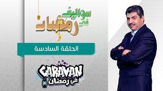 شاهد بالفيديو: أحمد حسن الزعبي في سواليف في رمضان - الحلقة السادسة - سيلفي