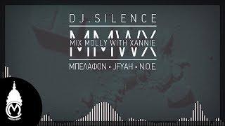 DJ.Silence - MMWX (Mix Molly With Xannie) Ft. Mpelafon, J Fyah, N.O.E