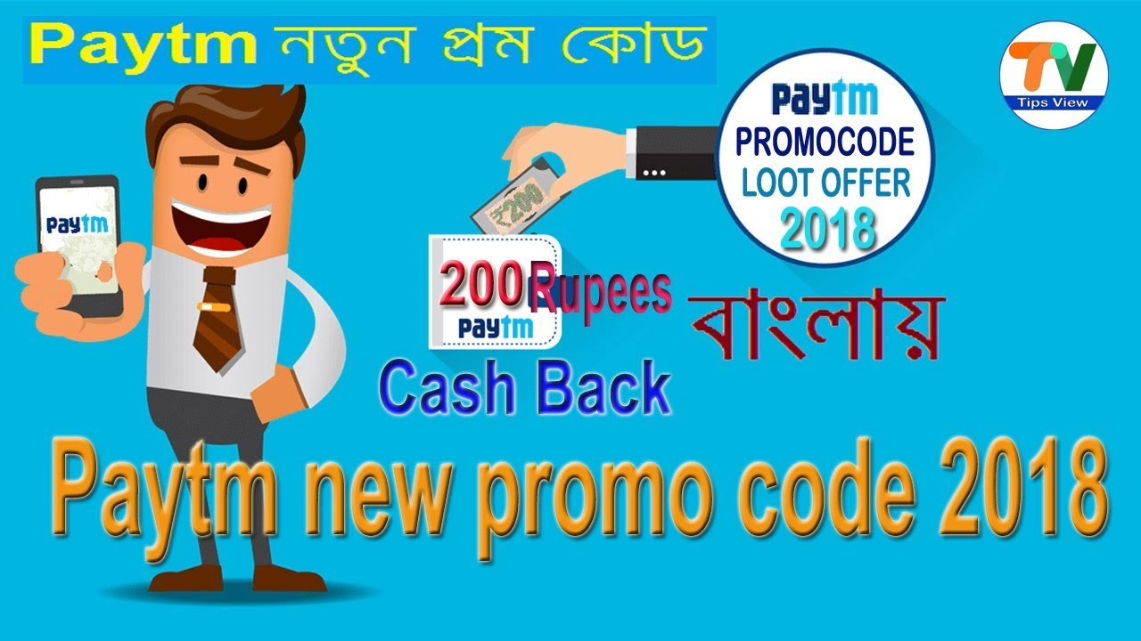 Coupon code for paytm mobile recharge 2018