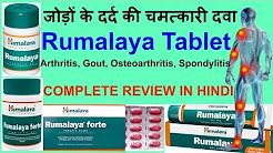 Himalaya Rumalaya/Rumalaya Forte Review | हिमालया रुमाल्या टेबलेट के फ़ायदे और इस्तेमाल